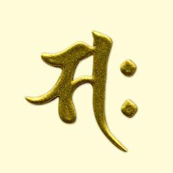 蒔絵シール 梵字 辰・巳 午 未・...